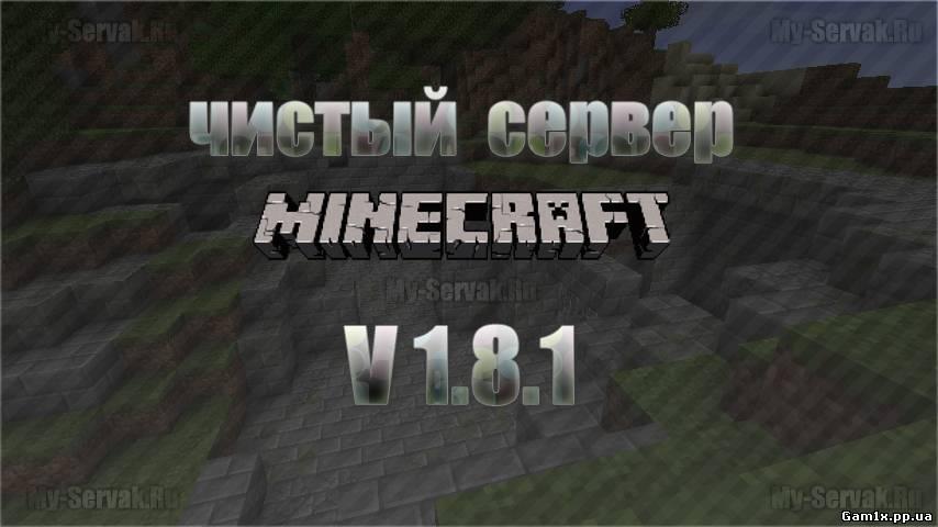 Сервер Minecraft 0.9 Скачать Чистый